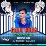 Gobo Gobo Deba Lo Chadi ( Sabmlpuri Dance ) DJ MuKEsh Ganjam Remix