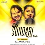Ete Sundari Kemiti Hela (Full Matal Mix) DJ A Kay Bhadrak
