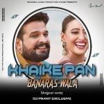 Khaike Pan Banaras Wala (Bhojpuri Remix) Dj Pravat Exclusive